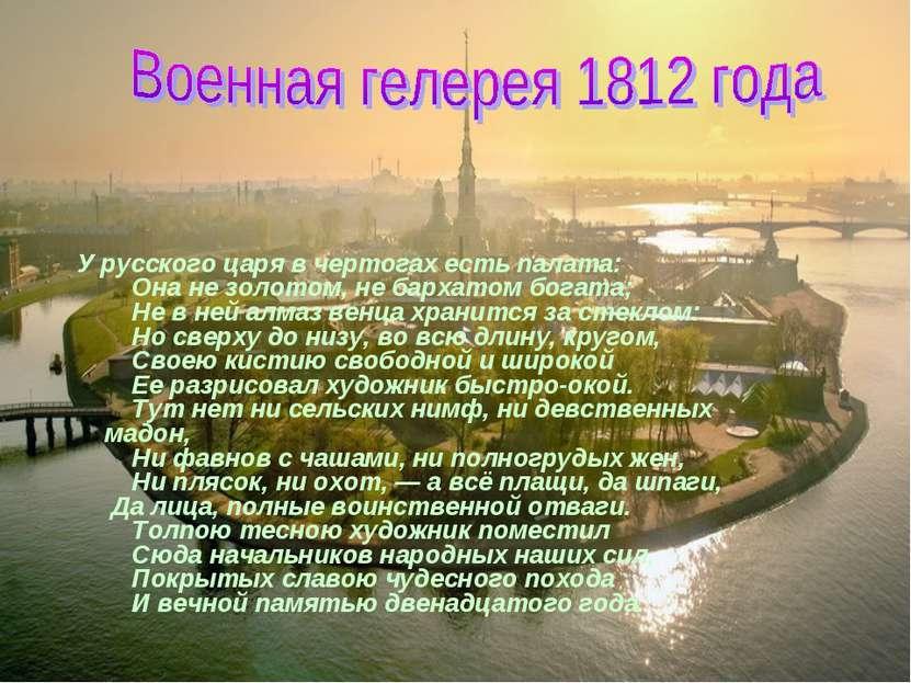 У русского царя в чертогах есть палата: Она не золотом, не бархатом бога...
