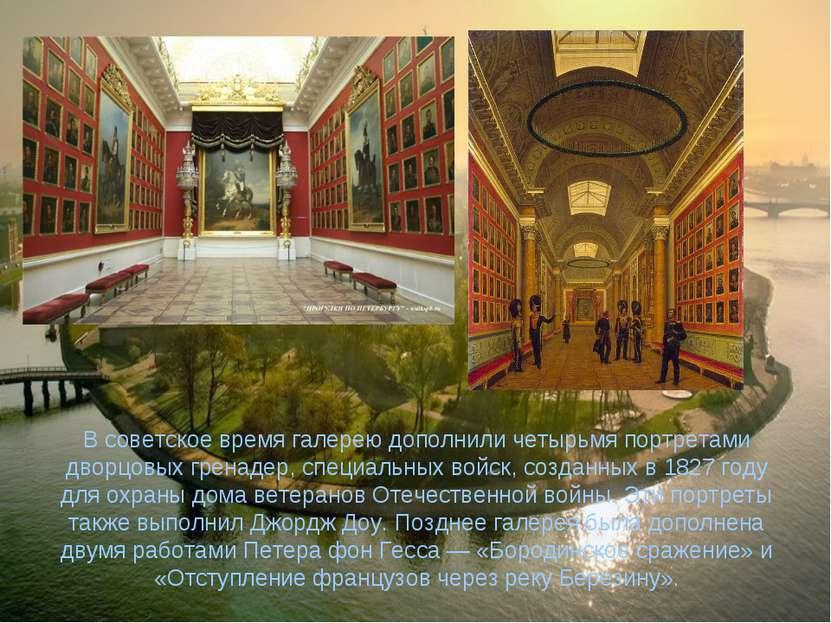 В советское время галерею дополнили четырьмя портретами дворцовых гренадер, с...