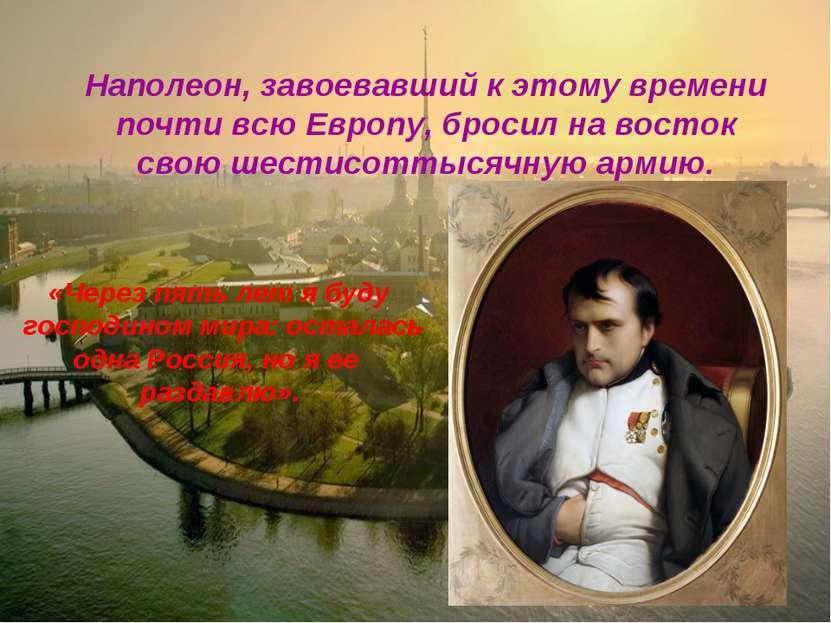 Наполеон, завоевавший к этому времени почти всю Европу, бросил на восток свою...