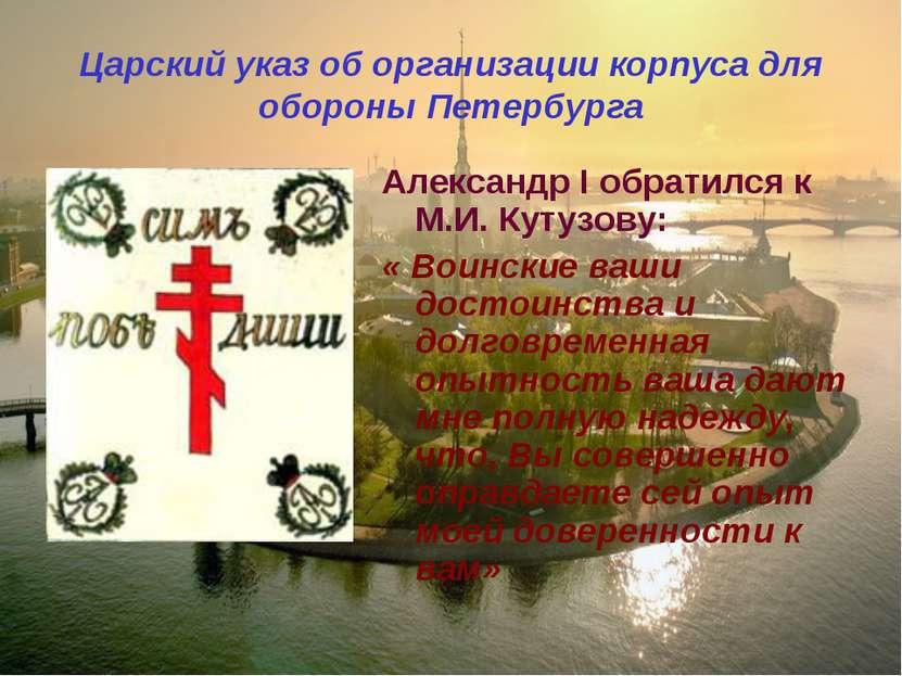 Царский указ об организации корпуса для обороны Петербурга Александр I обрати...
