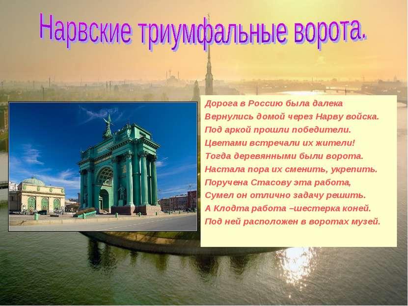 Дорога в Россию была далека Вернулись домой через Нарву войска. Под аркой про...