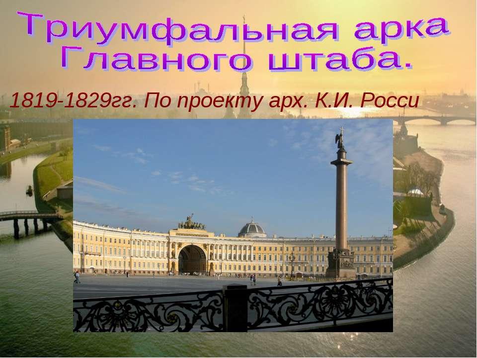 1819-1829гг. По проекту арх. К.И. Росси