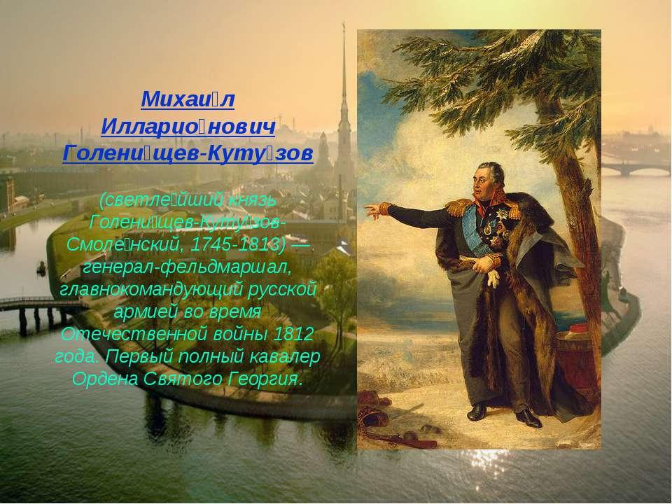Михаи л Илларио нович Голени щев-Куту зов (светле йший князь Голени щев-Куту ...