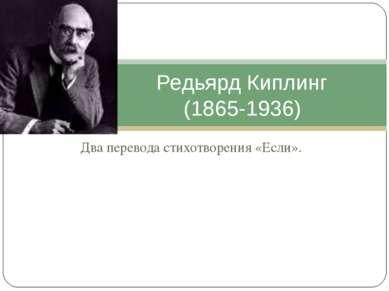 Два перевода стихотворения «Если». Редьярд Киплинг (1865-1936)