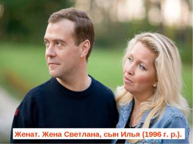 Женат. Жена Светлана, сын Илья (1996 г. р.).