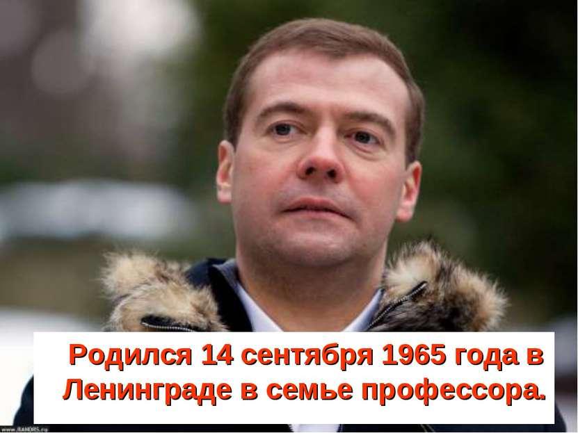 Родился 14 сентября 1965 года в Ленинграде в семье профессора.