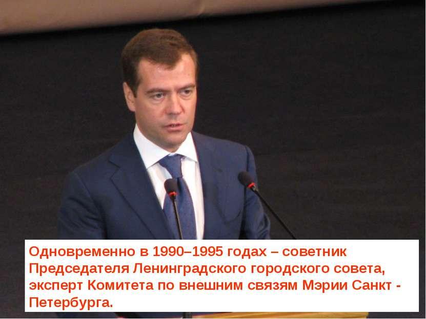 Одновременно в 1990–1995 годах – советник Председателя Ленинградского городск...