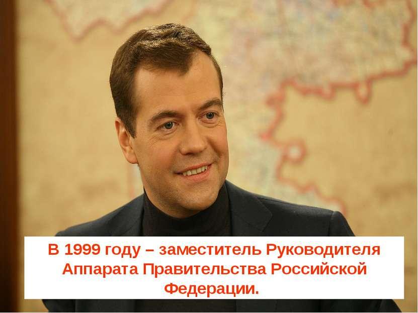 В 1999 году – заместитель Руководителя Аппарата Правительства Российской Феде...