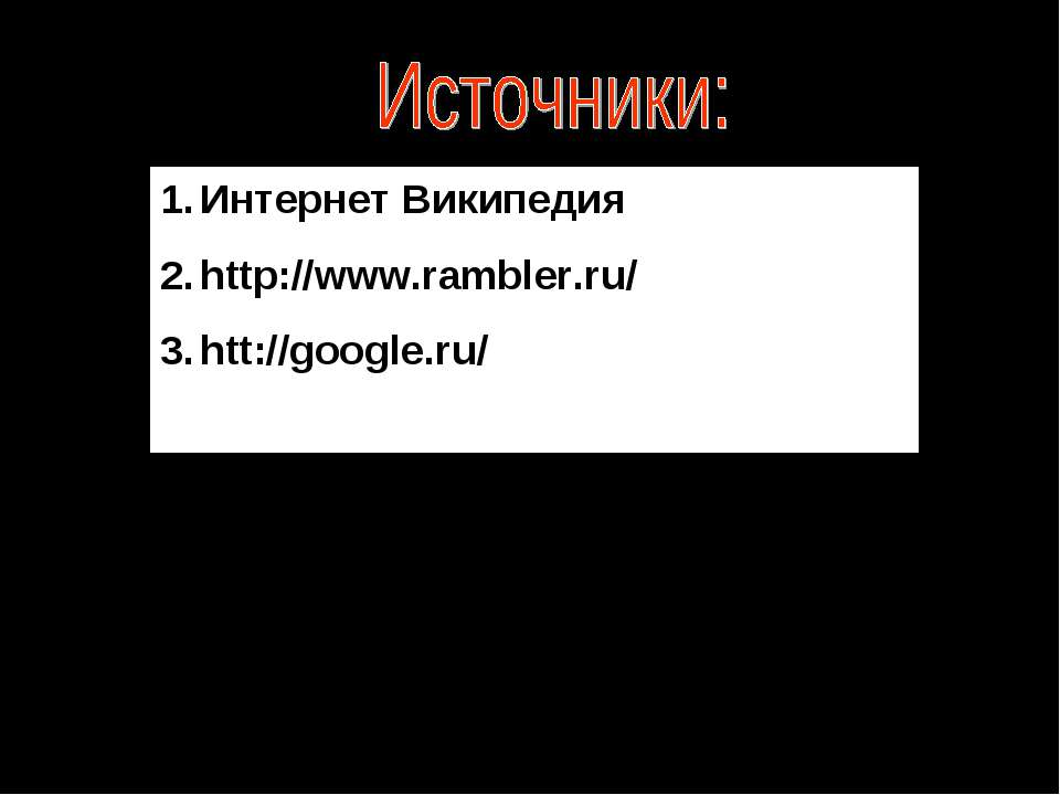 Интернет Википедия http://www.rambler.ru/ htt://google.ru/