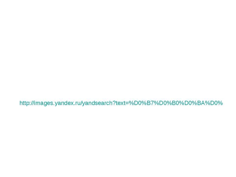 Интернет ресурсы http://images.yandex.ru/yandsearch?text=%D0%BB%D0%B5%D1%81 к...