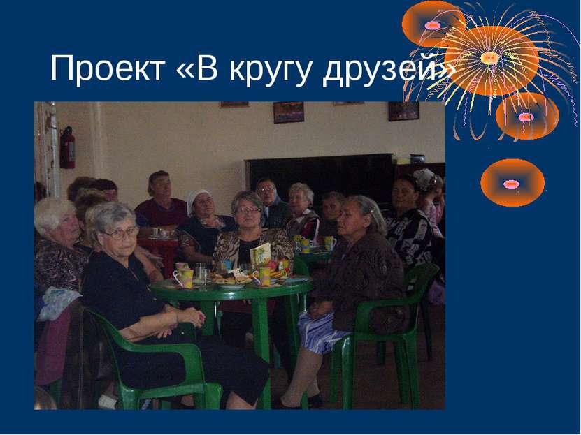 Проект «В кругу друзей»