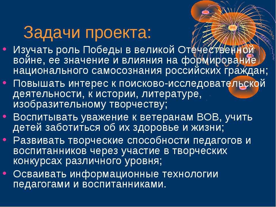 Задачи проекта: Изучать роль Победы в великой Отечественной войне, ее значени...