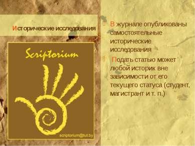 Исторические исследования В журнале опубликованы самостоятельные исторические...