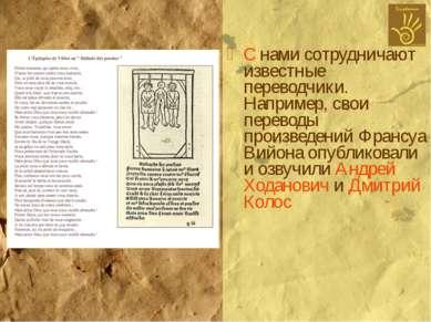 С нами сотрудничают известные переводчики. Например, свои переводы произведен...