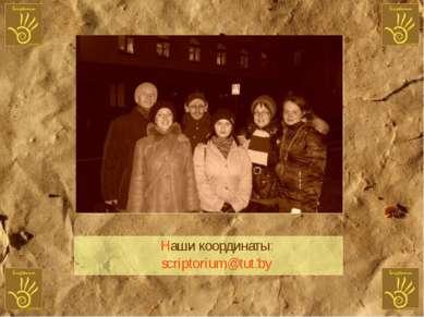 Наши координаты: scriptorium@tut.by
