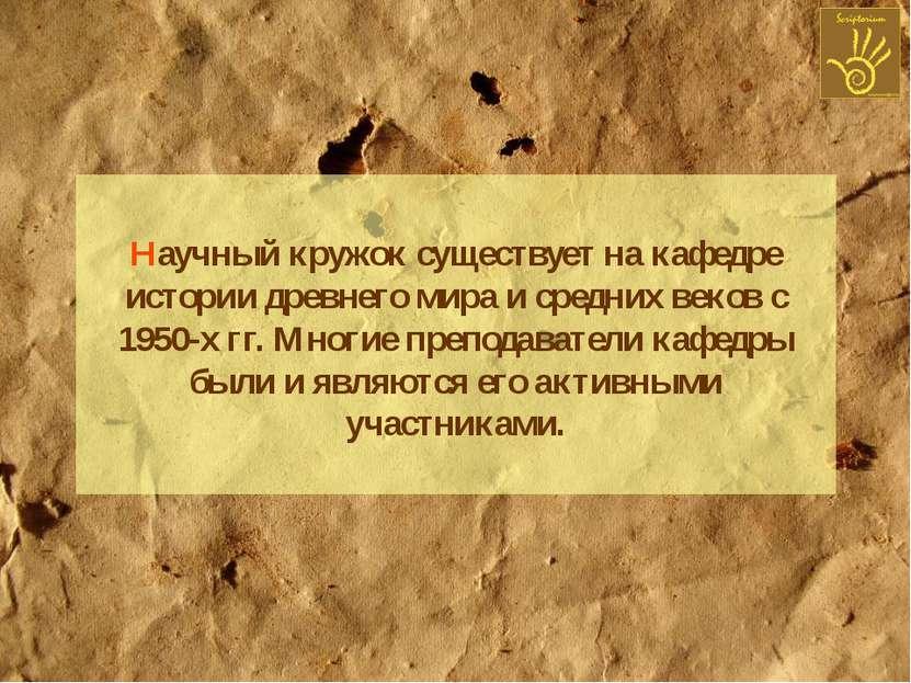 Научный кружок существует на кафедре истории древнего мира и средних веков с ...