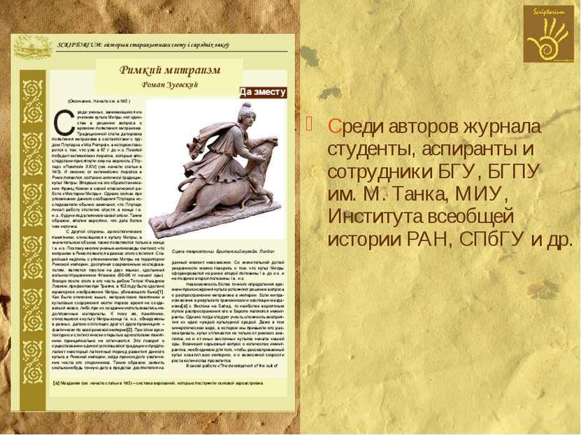 Среди авторов журнала студенты, аспиранты и сотрудники БГУ, БГПУ им. М. Танка...