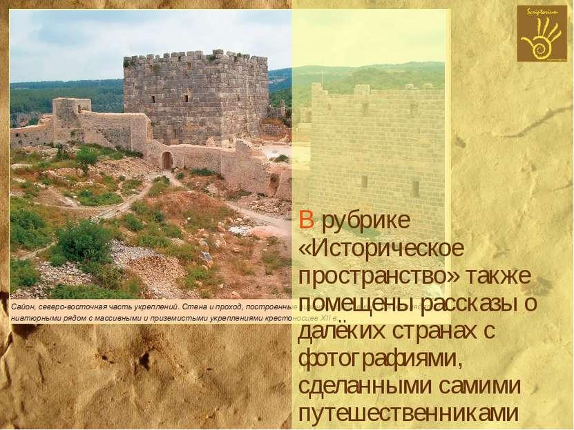 В рубрике «Историческое пространство» также помещены рассказы о далёких стран...