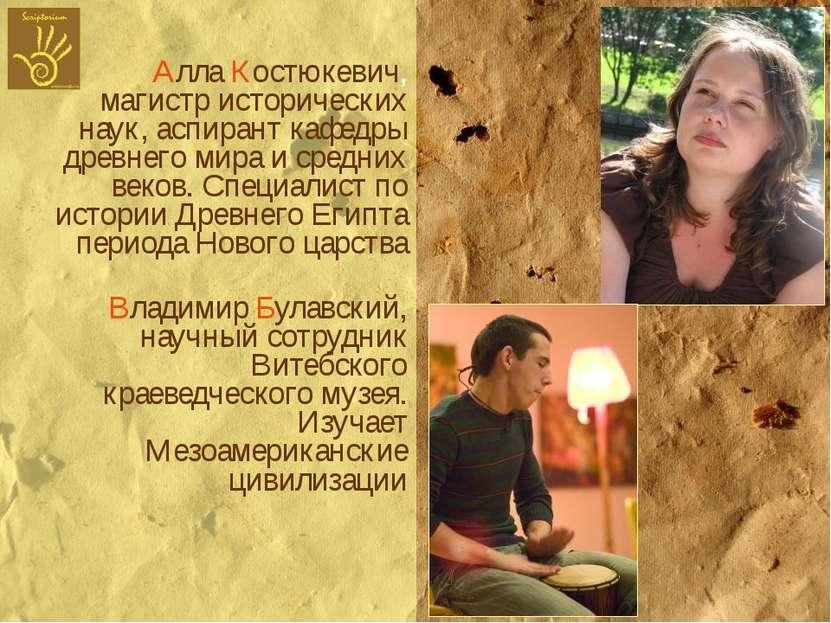 Алла Костюкевич, магистр исторических наук, аспирант кафедры древнего мира и ...