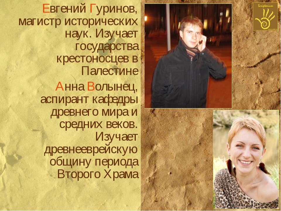 Евгений Гуринов, магистр исторических наук. Изучает государства крестоносцев ...