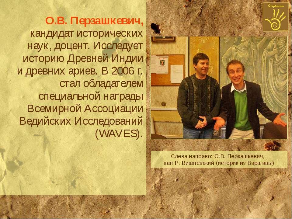 О.В. Перзашкевич, кандидат исторических наук, доцент. Исследует историю Древн...