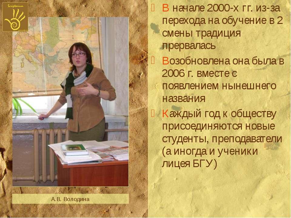 В начале 2000-х гг. из-за перехода на обучение в 2 смены традиция прервалась ...