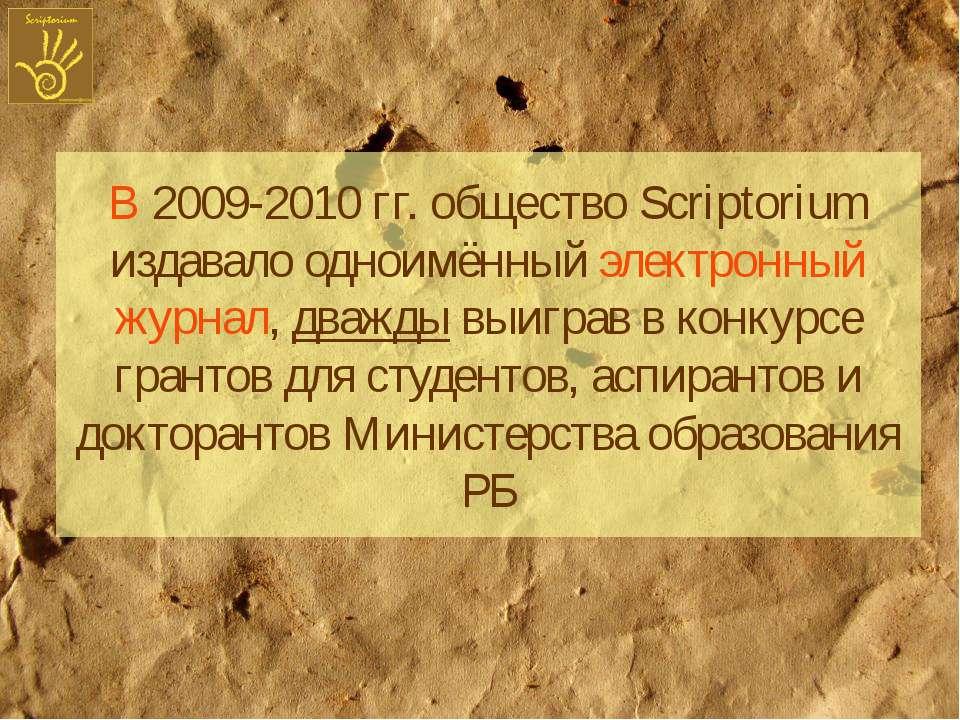 В 2009-2010 гг. общество Scriptorium издавало одноимённый электронный журнал,...