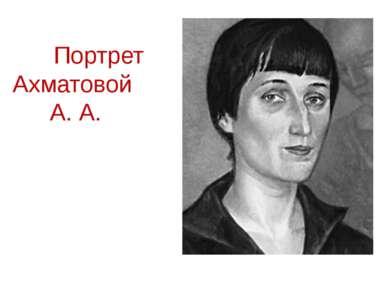 Портрет Ахматовой А. А.