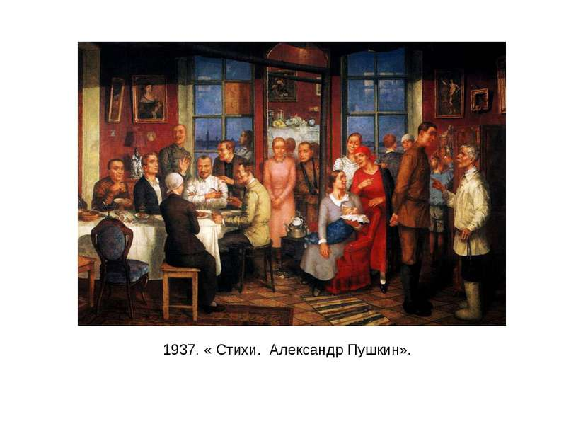 1937. « Стихи. Александр Пушкин».