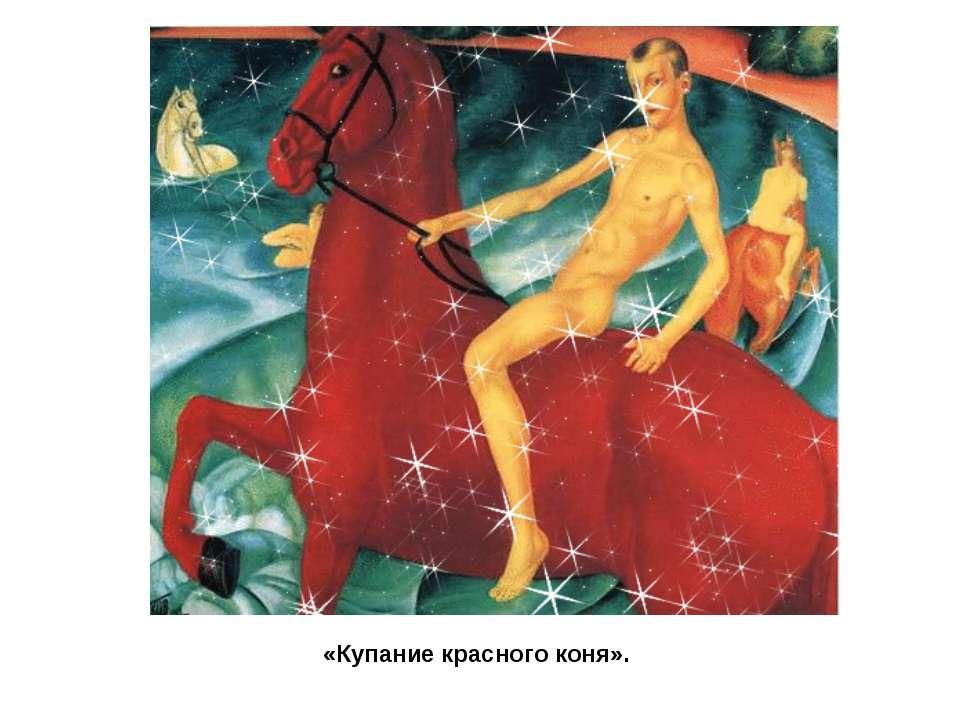 «Купание красного коня».