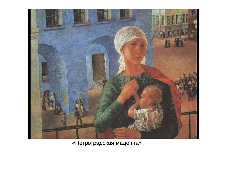 «Петроградская мадонна» .