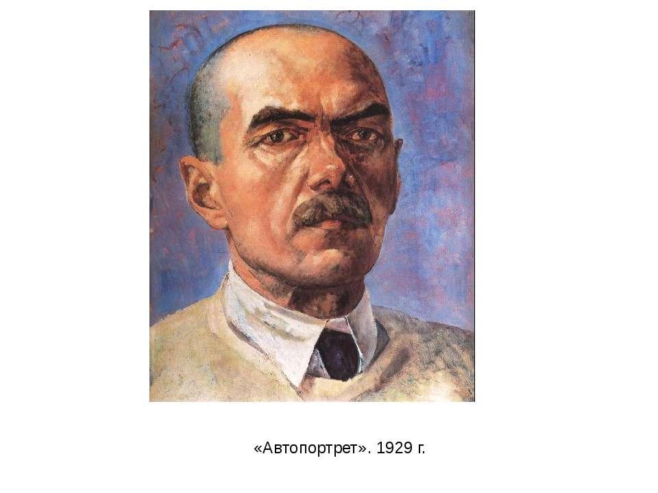 «Автопортрет».1929 г.