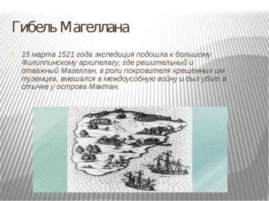 Гибель Магеллана 15 марта 1521 года экспедиция подошла к большому Филиппинско...