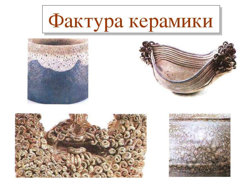 Фактура керамики