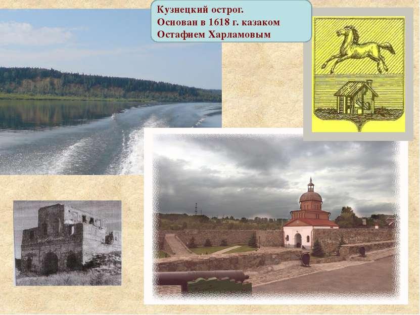 Кузнецкий острог. Основан в 1618 г. казаком Остафием Харламовым