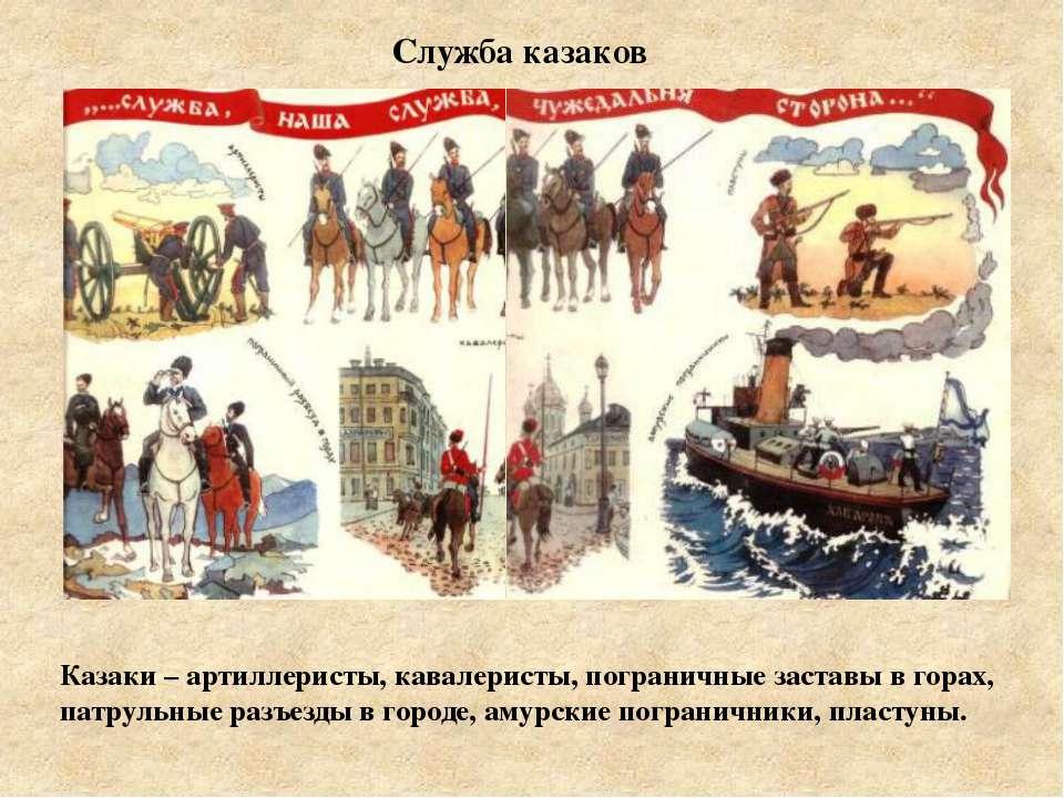 Казаки – артиллеристы, кавалеристы, пограничные заставы в горах, патрульные р...