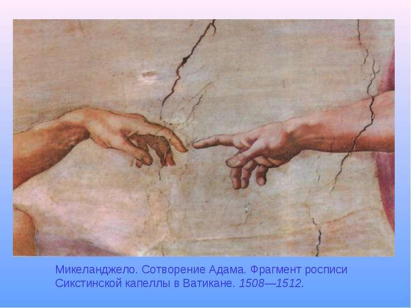 Микеланджело. Сотворение Адама. Фрагмент росписи Сикстинской капеллы в Ватика...