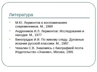 Литература М.Ю. Лермонтов в воспоминаниях современников. М., 1989 Андроников ...