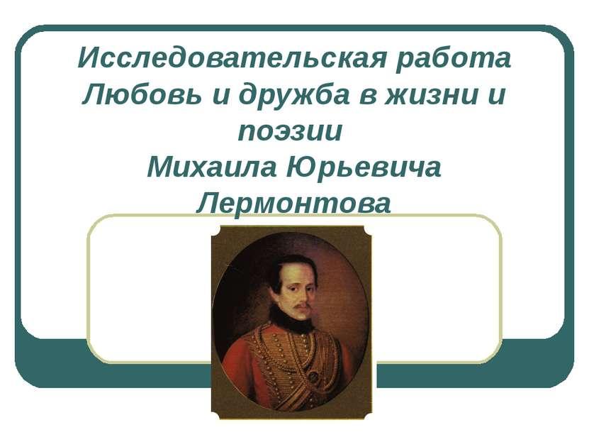 Исследовательская работа Любовь и дружба в жизни и поэзии Михаила Юрьевича Ле...