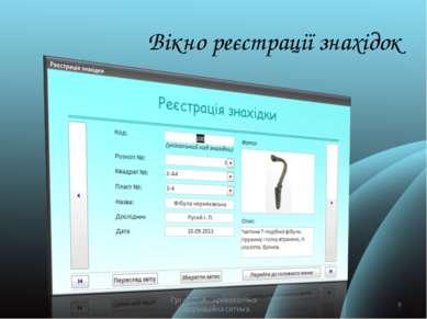 Вікно реєстрації знахідок Гулий С. А.- Археологічна інформаційна ситема * Гул...