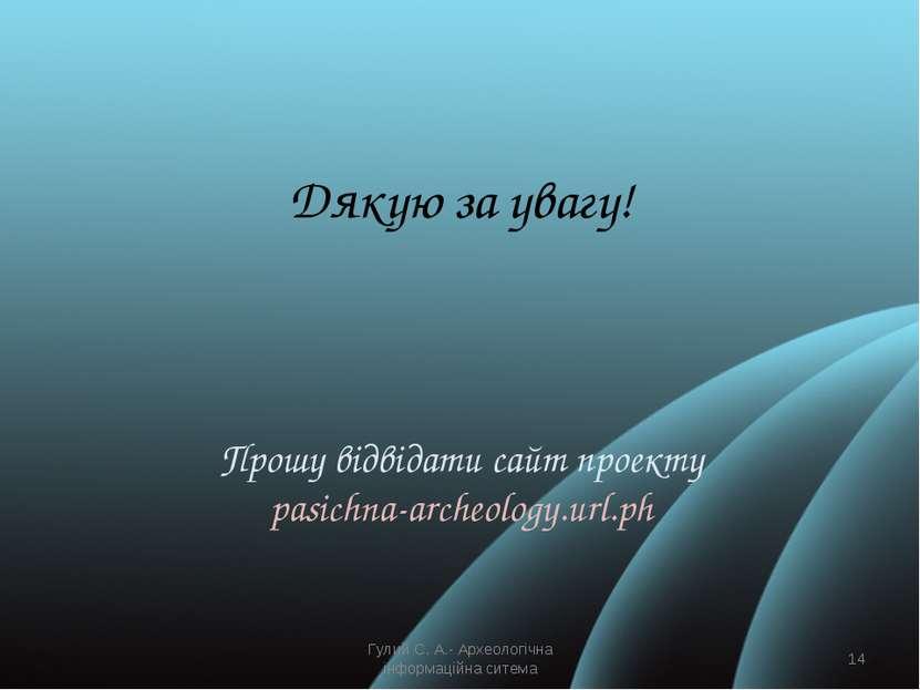 Дякую за увагу! Прошу відвідати сайт проекту pasichna-archeology.url.ph Гулий...