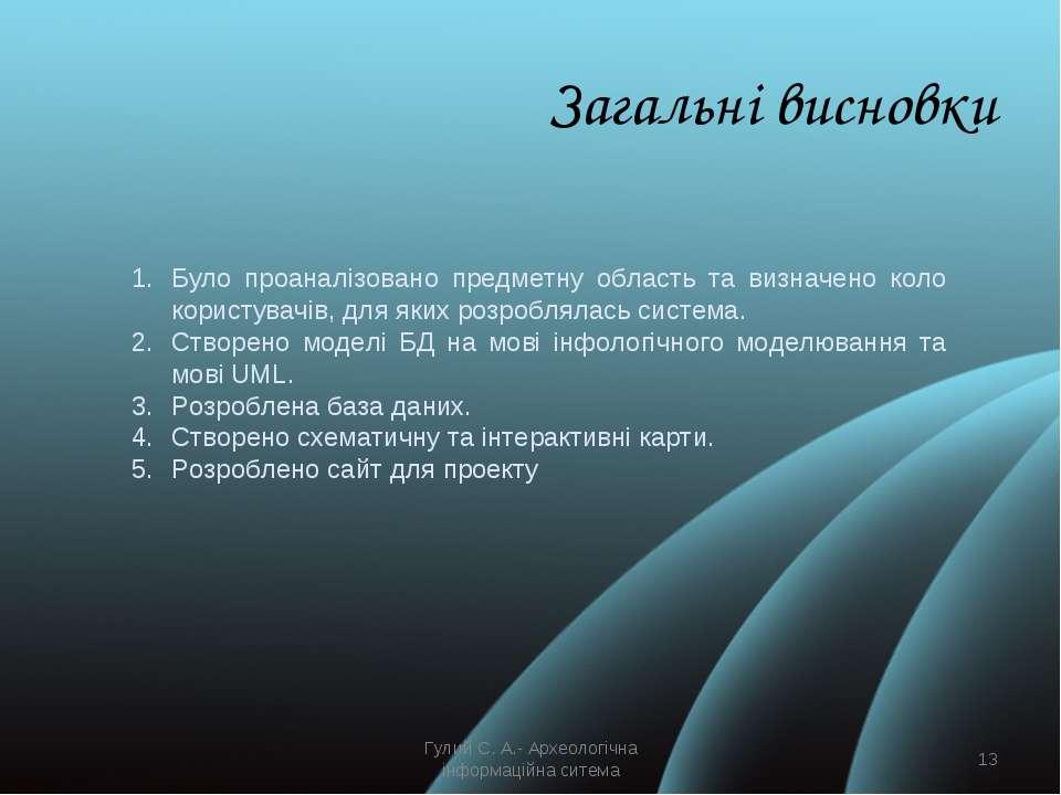 Гулий С. А.- Археологічна інформаційна ситема * Загальні висновки Було проана...