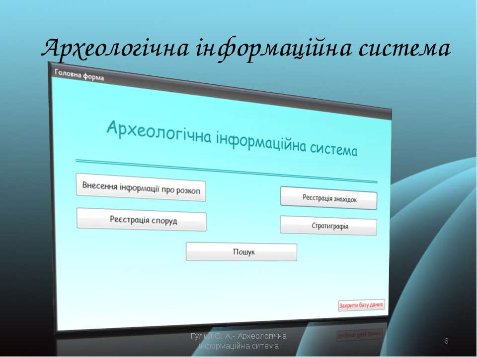 Гулий С. А.- Археологічна інформаційна ситема * Археологічна інформаційна сис...
