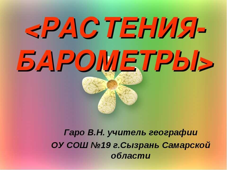 Гаро В.Н. учитель географии ОУ СОШ №19 г.Сызрань Самарской области