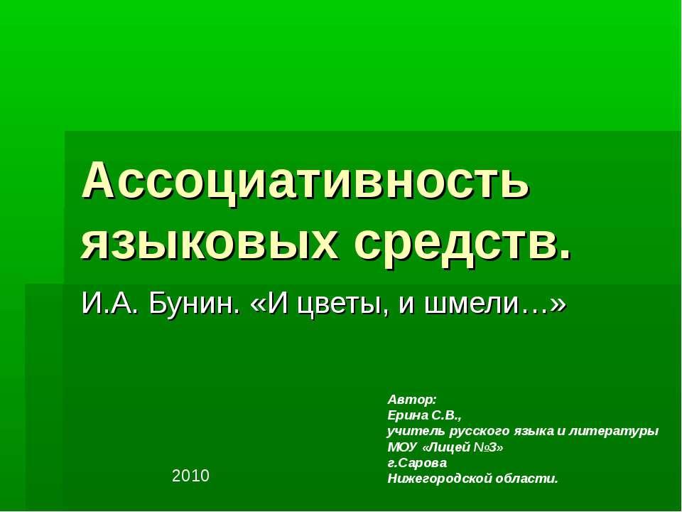 Ассоциативность языковых средств. И.А. Бунин. «И цветы, и шмели…» Автор: Ерин...
