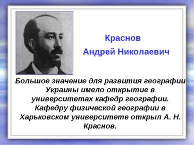 Большое значение для развития географии Украины имело открытие в университета...