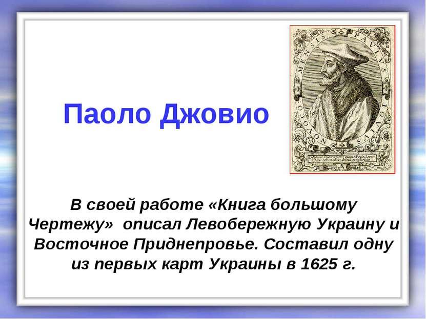 В своей работе «Книга большому Чертежу» описал Левобережную Украину и Восточн...