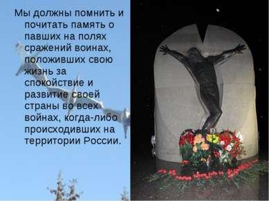 Мы должны помнить и почитать память о павших на полях сражений воинах, положи...