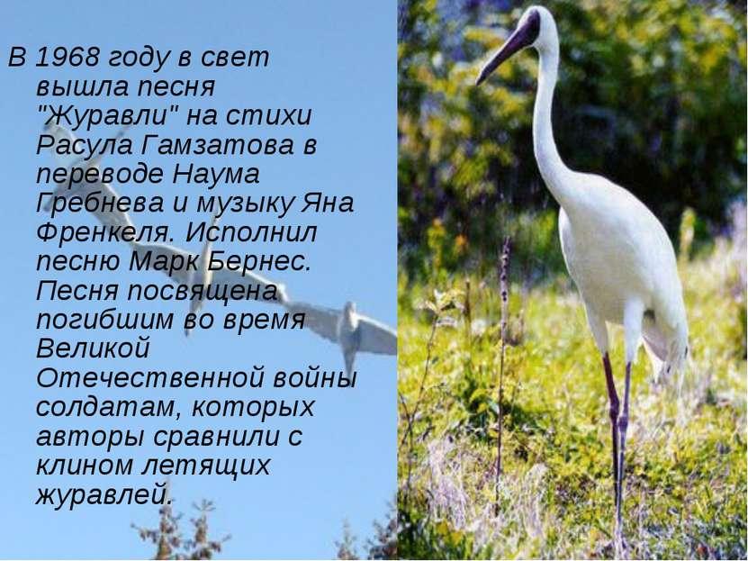 """В 1968 году в свет вышла песня """"Журавли"""" на стихи Расула Гамзатова в переводе..."""