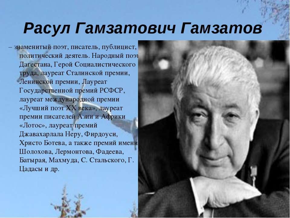 Расул Гамзатович Гамзатов – знаменитый поэт, писатель, публицист, политически...